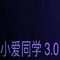 小爱同学3.0