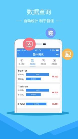 宁夏青少年毒品预防教育平台登陆图2
