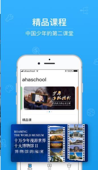 青骄第二课堂注册登录平台官网手机版图片1