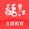 丽江主题教育平台