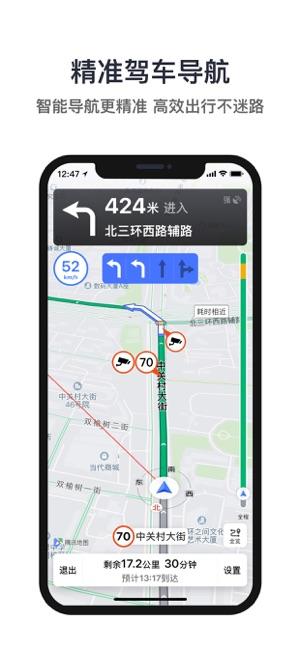 腾讯地图app图3
