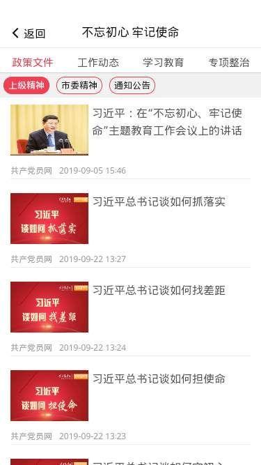 丽江主题教育平台app图1