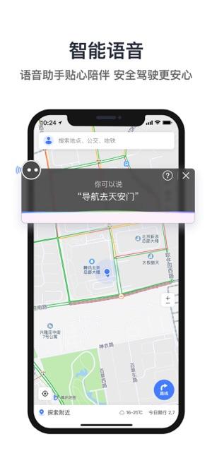 腾讯地图app图1