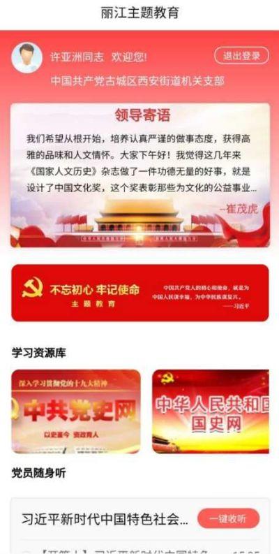 丽江主题教育平台官方手机版app图片1