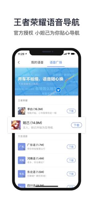 腾讯地图app图2