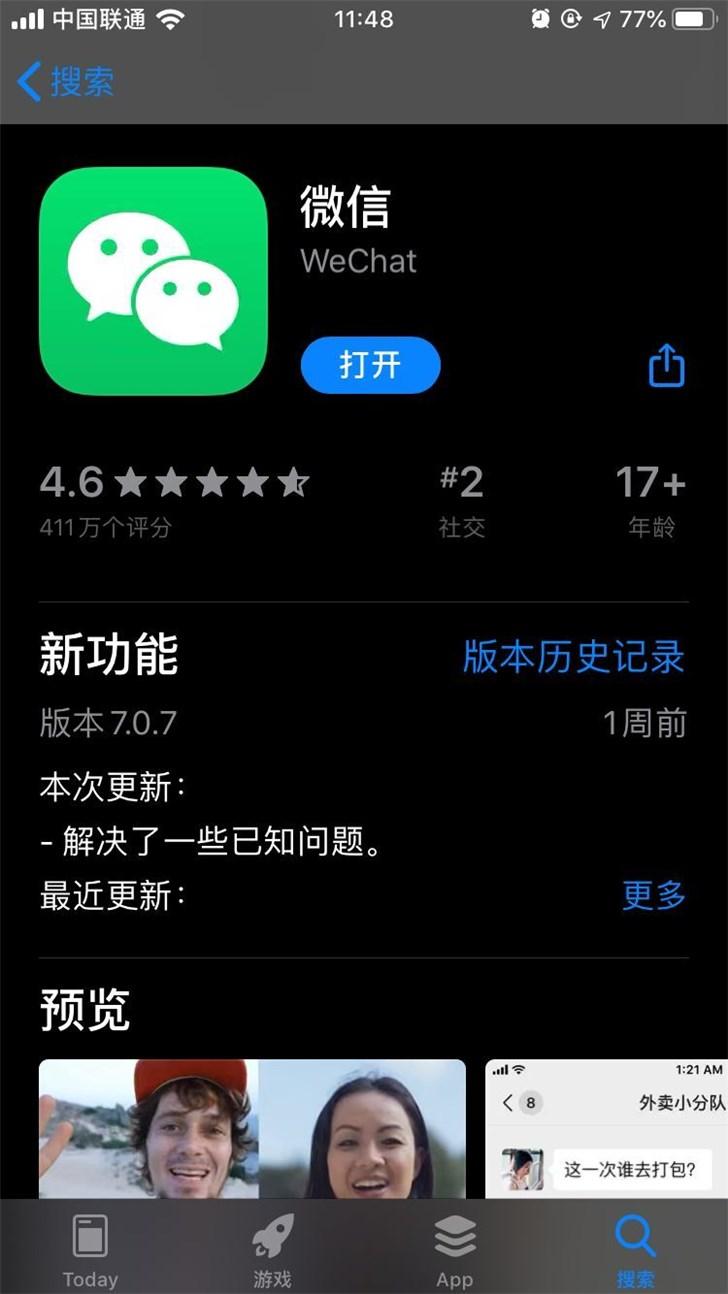 微信iOS版7.0.8图1