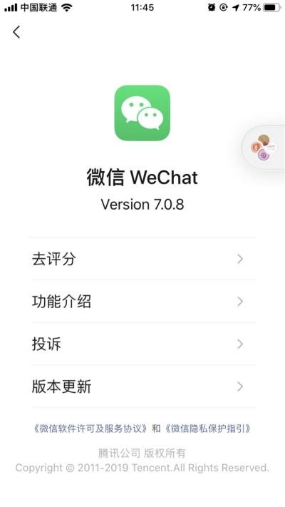 微信iOS版7.0.8图2