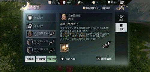一梦江湖命格怎么提升 命格提升攻略[多图]图片2