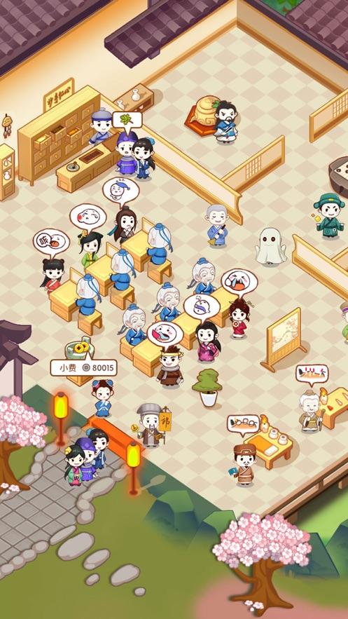 江湖医馆游戏安卓版图片1