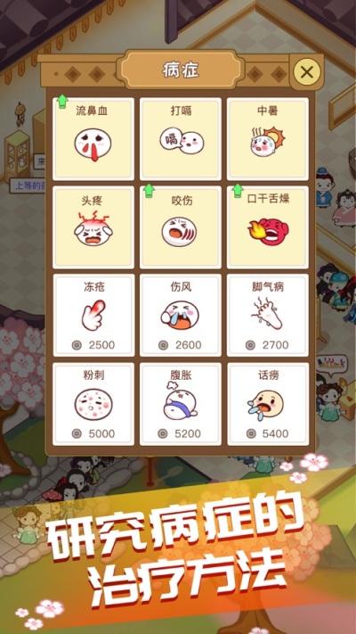 江湖医馆游戏图2