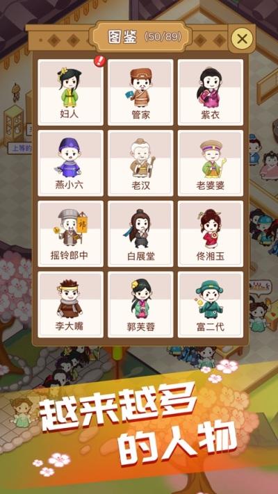 江湖医馆游戏图1