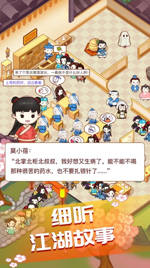 江湖医馆游戏图3