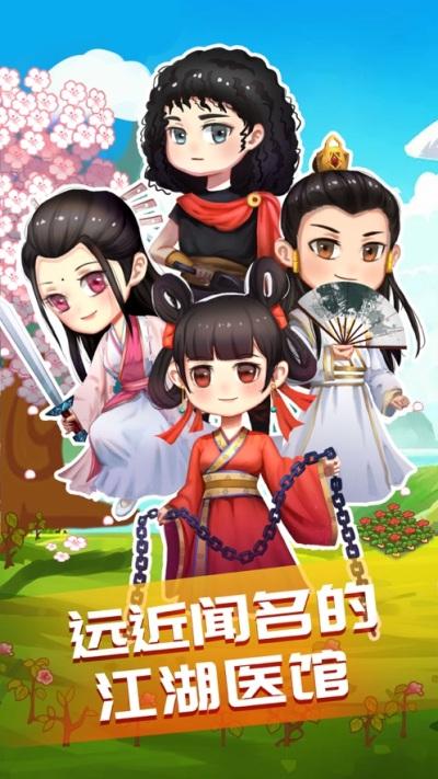 江湖医馆游戏安卓版图片2