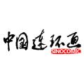中国连环画