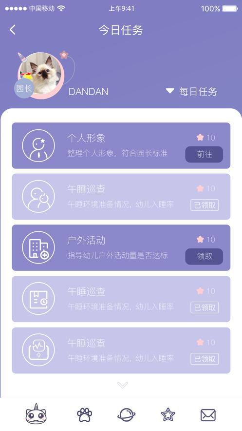 托育智能芯app图2