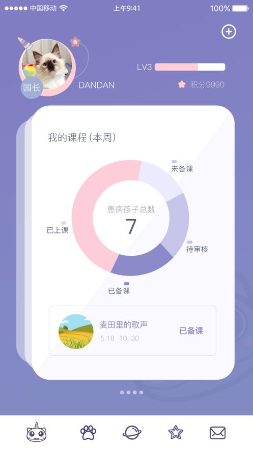 托育智能芯app图3