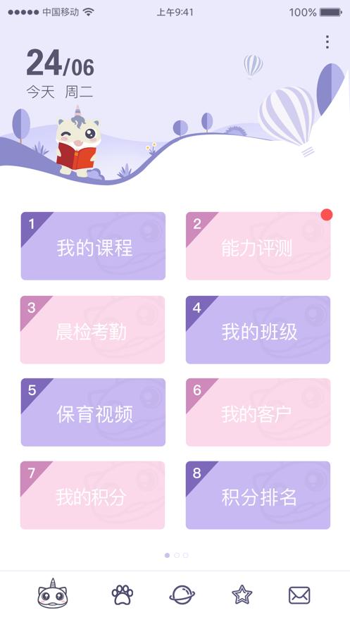 托育智能芯app图1