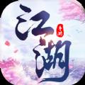 武江湖官网版 v1.5.1