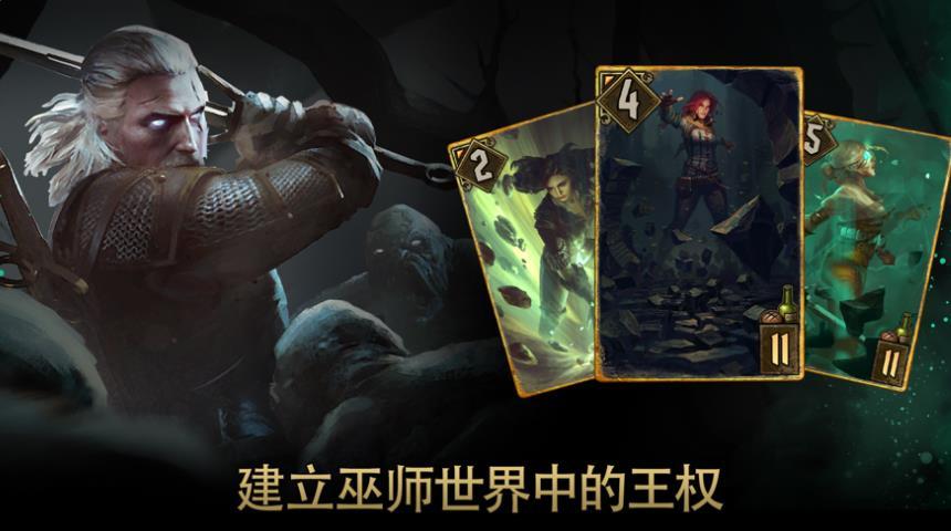巫师之昆特牌官网版图2