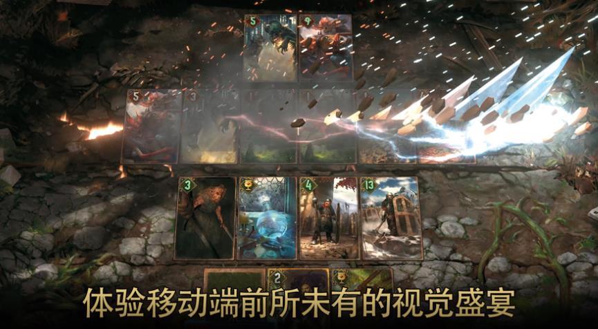 巫师之昆特牌官网版图3