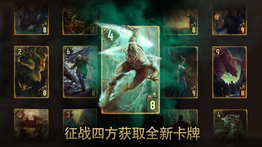 巫师之昆特牌中文手机版官网图片1