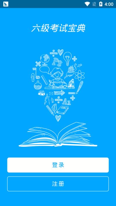 六级考试宝典app图3