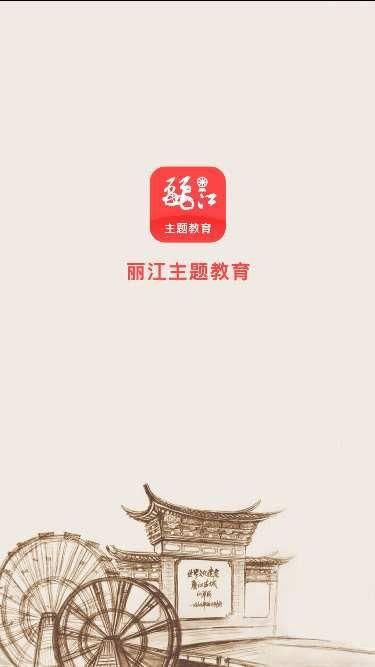 2019丽江主题教育活动登录入口图2