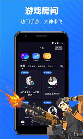 欢游app苹果官方版图片1