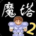 魔塔2前传游戏安卓版 v1.0.0