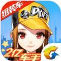 qq飞车全城追缉版本官方最新版 v1.22.0.12885