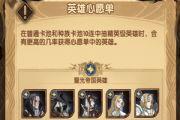 剑与远征心愿单有什么用 英雄许愿列表介绍[多图]
