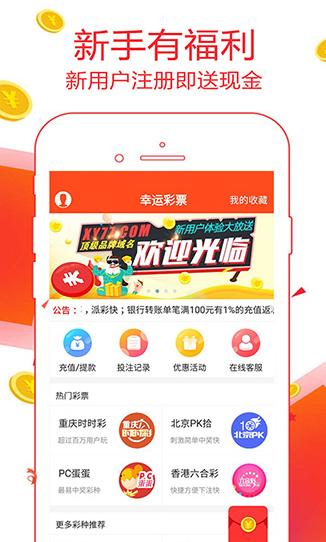 彩票人人中app安卓版图1