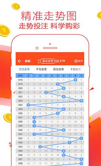彩票人人中app安卓版图2