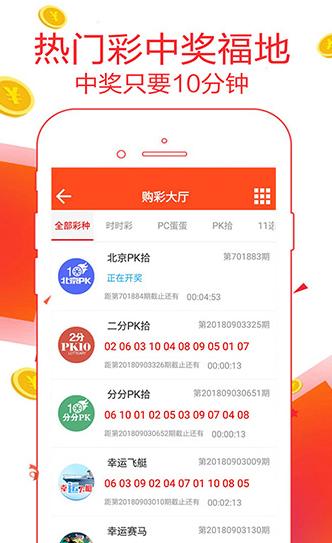 彩票人人中app安卓版图3