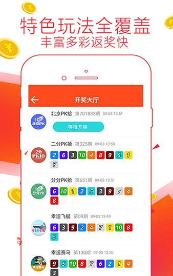 彩票人人中官方app免费版图片1