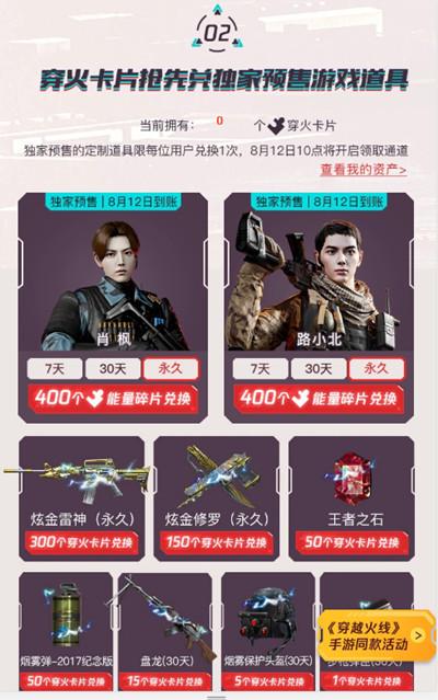 cf手游鹿晗吴磊定制角色怎么得?开通腾讯视频vip领永久新角色图片2