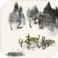 江湖情缘mud