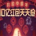 百度2020春晚团圆瓜分红包活动入口 v11.26.0.10