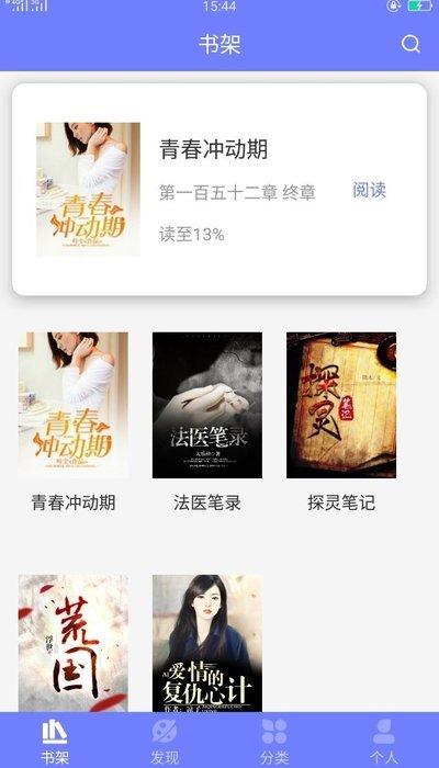 789轻小说app图3