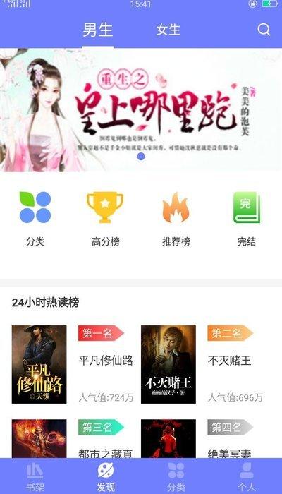 789轻小说app手机版图片1