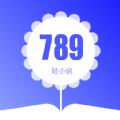 789轻小说
