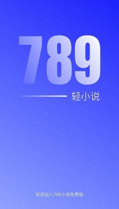 789轻小说app图1