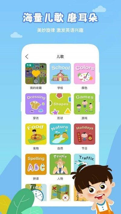 芒果少儿英语app图1