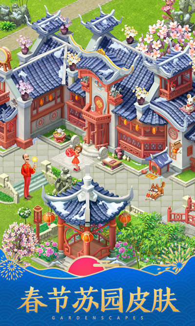 梦幻花园2020最新版本图1