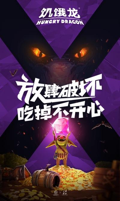 饥饿龙中文2019破解版无限金币最新版图片1