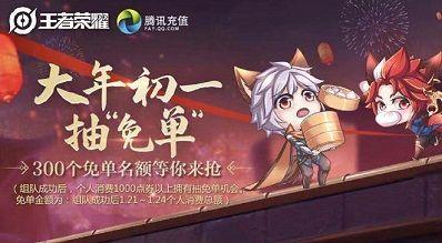 王者荣耀春节有什么活动?王者荣耀2020年春节活动一览图片1