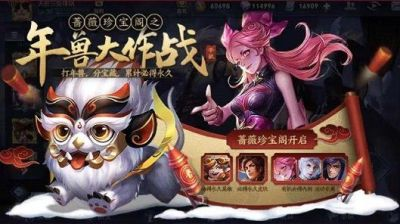 王者荣耀春节有什么活动?王者荣耀2020年春节活动一览图片2