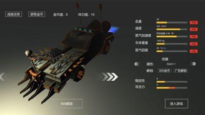 废土战车游戏安卓版图片2