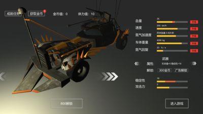 废土战车游戏图1
