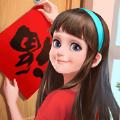 我的小家2020中国春节版本 v1.0.370
